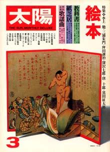 「太陽 1979/3 no.191 特集・絵本」-(平凡社)