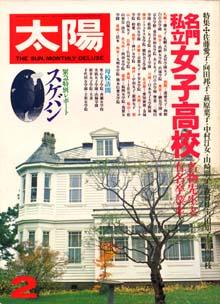 「太陽 1980/2 no.202 特集・名門私立女子高校」-(平凡社)