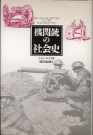 「機関銃の社会史」エリス(ジョン)/越智道雄訳(平凡社)