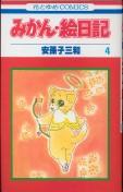 「みかん・絵日記 -4-」安孫子三和(白泉社)