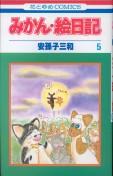 「みかん・絵日記 -5-」安孫子三和(白泉社)