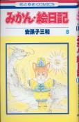 「みかん・絵日記 -8-」安孫子三和(白泉社)