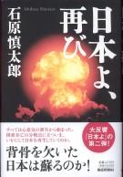「日本よ、再び」石原慎太郎(扶桑社)