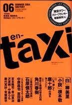 「en-taxi No.06 角川春樹・勝利の日々」エンタクシー(扶桑社)