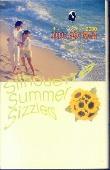 「サマー・シズラー2000真夏の恋の物語」ラブレース(マリーン)他/麻生ミキ他訳(ハーレクイン)