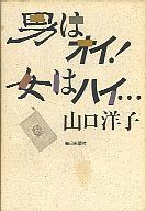 「男はオイ!女はハイ・・・」山口洋子(毎日新聞社)