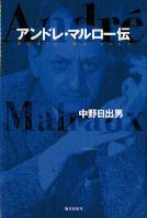 「アンドレ・マルロー伝」中野日出男(毎日新聞社)