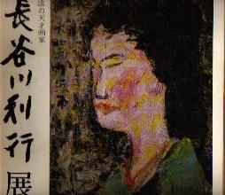 「長谷川利行展:放浪の天才画家」長谷川利行(毎日新聞社)