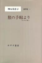 「旅の手帖より(エッセイ集-1-)」神谷美恵子(みすず書房)