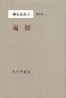「遍歴」神谷美恵子(みすず書房)