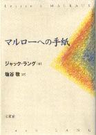 「マルローへの手紙」ラング(ジャック)/塩谷敬:訳(未来社)