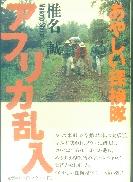 「あやしい探検隊アフリカ乱入」椎名誠(山と溪谷社)