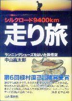 「シルクロード9400km走り旅」中山嘉太郎(山と渓谷社)