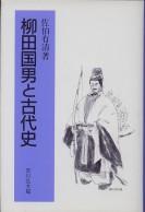 「柳田国男と古代史」佐伯有清(吉川弘文館)
