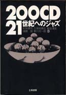 「200CD 21世紀へのジャズ」村井康司他編著(立風書房)
