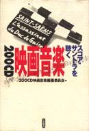 「200CD映画音楽(スコア・サントラを聴く)」200CD映画音楽編纂委員会編(立風書房)