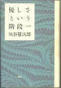 「優しさという階段」灰谷健次郎(理論社)
