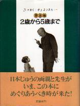「2歳から5歳まで 普及版」チュコフスキー/樹下節:訳(理論社)