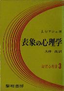 「表象の心理学」ピアジェ(J.)/大伴茂訳(黎明書房)