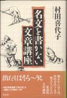 「名文を書かない文章講座」村田喜代子(葦書房(福岡))