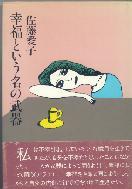 「幸福という名の武器」佐藤愛子(海竜社)