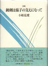 「銃剣は茄子の支えになって:詩集」小松弘愛(花神社)