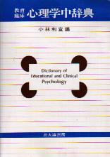 「教育臨床心理学中辞典」小林利宣:編(北大路書房)