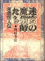 「迷宮の魔術師たち(幻想画人伝)」種村季弘(求龍堂)