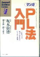 「マンガPL法入門」瀬木勝/溝上憲文作・坂本樹徳監修(サンマーク出版)