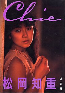 「Chie」松岡知重(モデル)(近代映画社)
