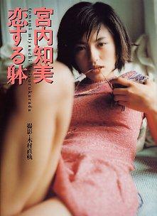 「恋する躰」宮内和美(モデル)(近代映画社)
