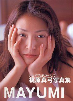 「MAYUMI」梶原真弓(シェイプUPガールズ)(モデル)(近代映画社)