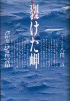 「裂けた岬:「ひかりごけ」事件の真相」合田一道(恒友出版)