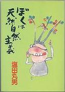 「ぼくは天然自然主義」塩田丸男(グリーンアロー出版社)