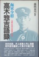 「海軍少将高木惣吉語録」藤岡泰周編著(光人社)