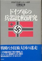「ドイツ軍の兵器比較研究」三野正洋(光人社)
