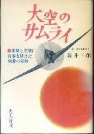「大空のサムライ」坂井三郎(光人社)