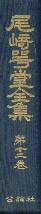 「尾崎咢堂全集-12-(完)」尾崎行雄/同全集編纂委員会(公論社)