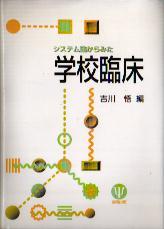 「システム論からみた学校臨床」吉川悟:編(金剛出版)
