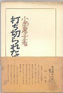 「打ち切られた歳月」小西恵子(五月書房)