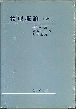 「物理概論-上-」小出昭一郎・兵藤申一・阿部龍蔵(裳華房)