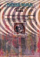「ノイズ・ウォー(ノイズ・ミュージックとその展開)」秋田昌美(青弓社)