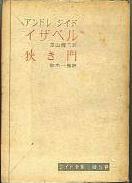 「ジイド全集 -5-イザベル・狭き門」ジイド(アンドレ)(新樹社)