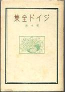 「ジイド全集-10-コンゴ紀行・モンテエニュにて」ジイド(アンドレ)(新樹社)