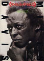 「マイルス・デイビス(Round about Midnight/A portrait of Miles Davis)」ニセンソン(エリック)/伊藤俊治・旦敬介訳(CBS・ソニー出版)