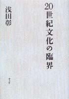 「20世紀文化の臨界」浅田彰(青土社)
