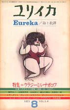 「ユリイカ 1971/8 特集:ウラジーミル・ナボコフ」Eureka/詩と批評(青土社)
