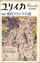 「ユリイカ 1978/7 特集:現代フランス小説」-(青土社)