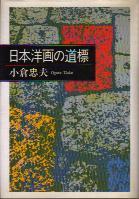 「日本洋画の道標」小倉忠夫(京都新聞社)