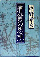 「清貧の思想」中野孝次(草思社)
